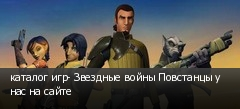 каталог игр- Звездные войны Повстанцы у нас на сайте