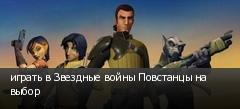 играть в Звездные войны Повстанцы на выбор