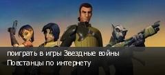 поиграть в игры Звездные войны Повстанцы по интернету
