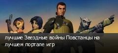 лучшие Звездные войны Повстанцы на лучшем портале игр