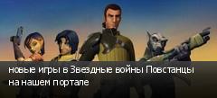 новые игры в Звездные войны Повстанцы на нашем портале