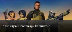 flash игры Повстанцы бесплатно