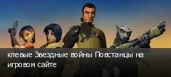 клевые Звездные войны Повстанцы на игровом сайте