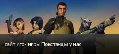 сайт игр- игры Повстанцы у нас
