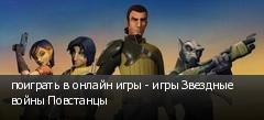 поиграть в онлайн игры - игры Звездные войны Повстанцы