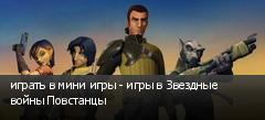 играть в мини игры - игры в Звездные войны Повстанцы