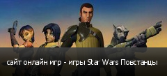 сайт онлайн игр - игры Star Wars Повстанцы
