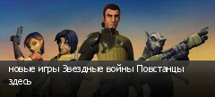 новые игры Звездные войны Повстанцы здесь