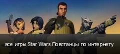 все игры Star Wars Повстанцы по интернету