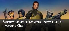 бесплатные игры Star Wars Повстанцы на игровом сайте