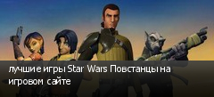 лучшие игры Star Wars Повстанцы на игровом сайте