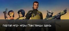 портал игр- игры Повстанцы здесь
