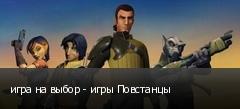 игра на выбор - игры Повстанцы