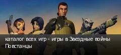 каталог всех игр - игры в Звездные войны Повстанцы