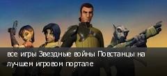 все игры Звездные войны Повстанцы на лучшем игровом портале