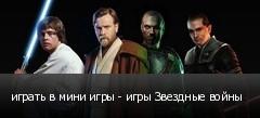 играть в мини игры - игры Звездные войны