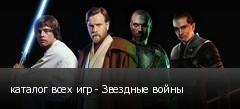 каталог всех игр - Звездные войны