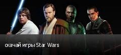 скачай игры Star Wars