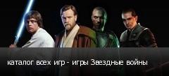 каталог всех игр - игры Звездные войны
