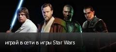 играй в сети в игры Star Wars