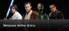 Звездные войны флеш