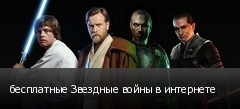бесплатные Звездные войны в интернете