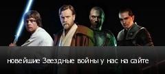 новейшие Звездные войны у нас на сайте