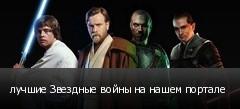 лучшие Звездные войны на нашем портале