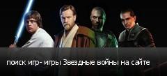 поиск игр- игры Звездные войны на сайте