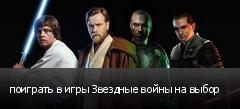 поиграть в игры Звездные войны на выбор