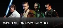 online игры - игры Звездные войны