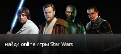найди online игры Star Wars
