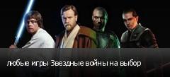 любые игры Звездные войны на выбор