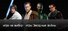 игра на выбор - игры Звездные войны