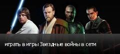 играть в игры Звездные войны в сети