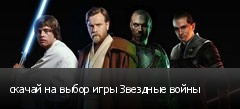 скачай на выбор игры Звездные войны
