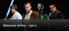 Звездные войны - здесь