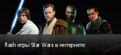 flash ���� Star Wars � ���������