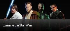 флеш игры Star Wars