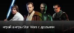 играй в игры Star Wars с друзьями