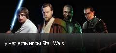 у нас есть игры Star Wars
