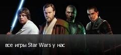 все игры Star Wars у нас