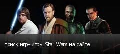 поиск игр- игры Star Wars на сайте