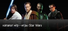 каталог игр - игры Star Wars