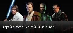 играй в Звездные войны на выбор
