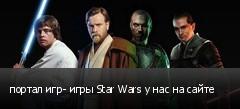 портал игр- игры Star Wars у нас на сайте