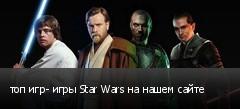 топ игр- игры Star Wars на нашем сайте