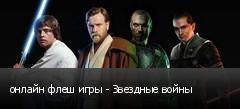 онлайн флеш игры - Звездные войны