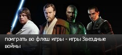 поиграть во флеш игры - игры Звездные войны
