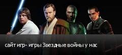 сайт игр- игры Звездные войны у нас